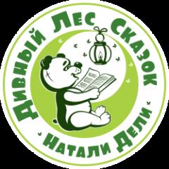 Дивный лес сказок Натали Дели